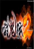 讨鬼传2中文版