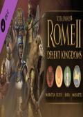 罗马2:全面战争-沙漠王国中文版