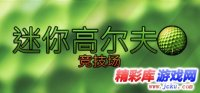 迷你高尔夫竞技场中文版