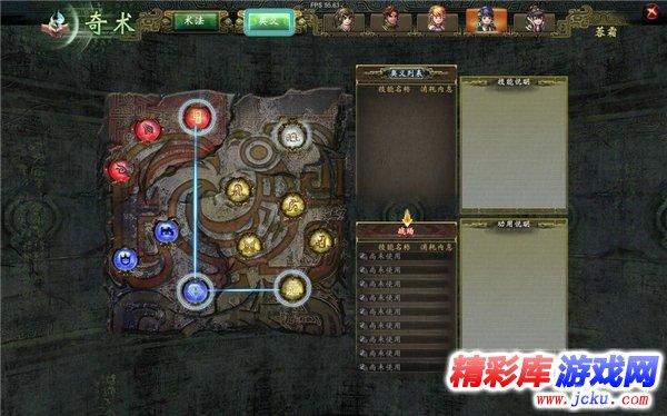 轩辕剑6破解版截图4