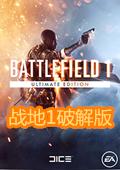 战地1破解版中文版
