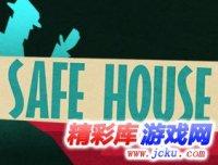安全屋中文版