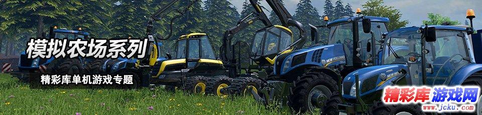 模拟农场合集