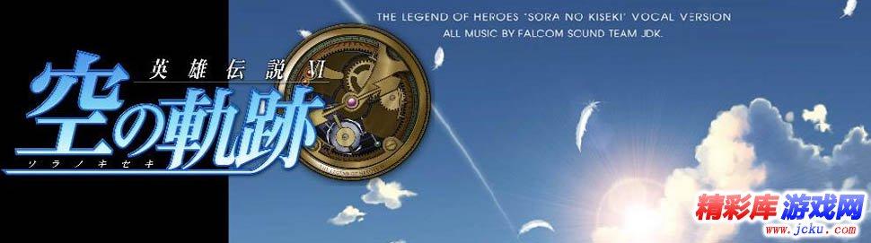 英雄传说6空之轨迹